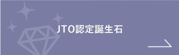 JTO認定誕生石