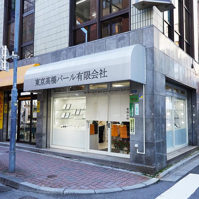東京高橋パール有限会社