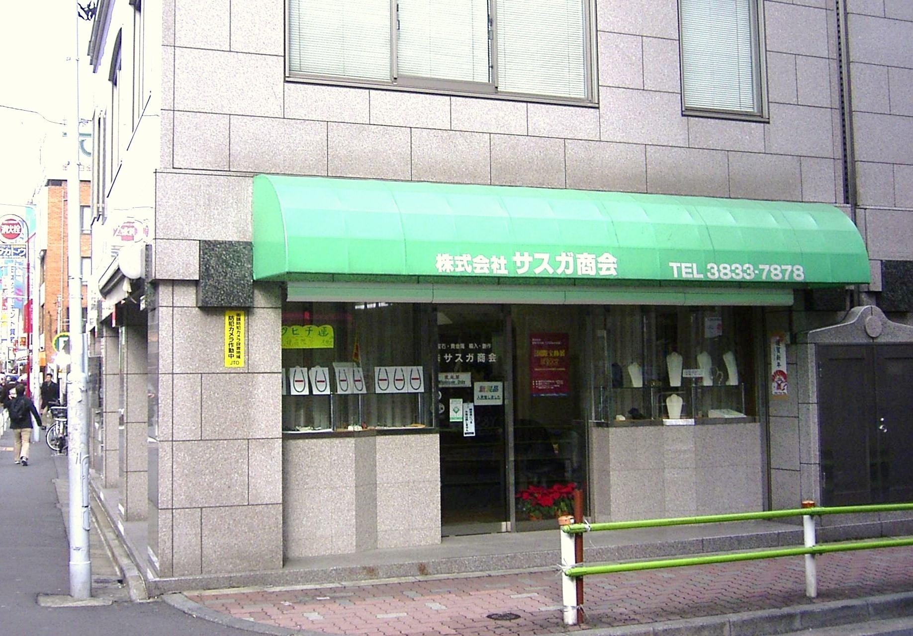 株式会社 サスガ商会