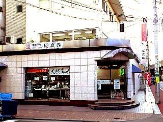 株式会社 三原真珠